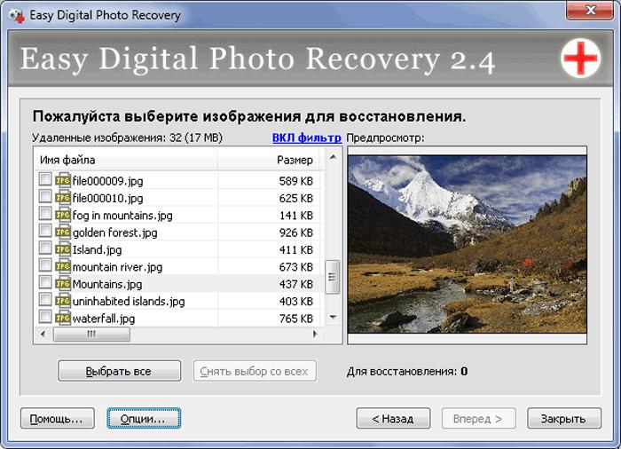 скачать программу восстановления карт памяти.